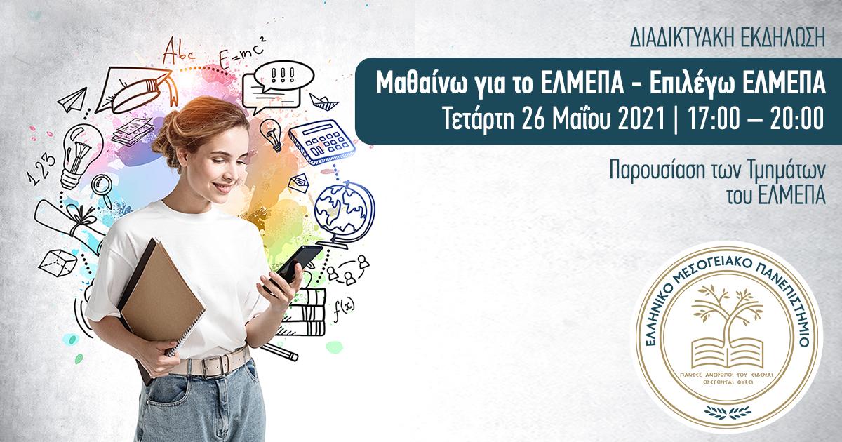 Το ΕΛΜΕΠΑ με μια ματιά! Σύντομη παρουσίαση για υποψήφιους φοιτητές